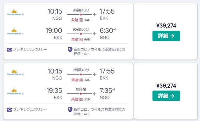 名古屋‐バンコクの航空券の料金