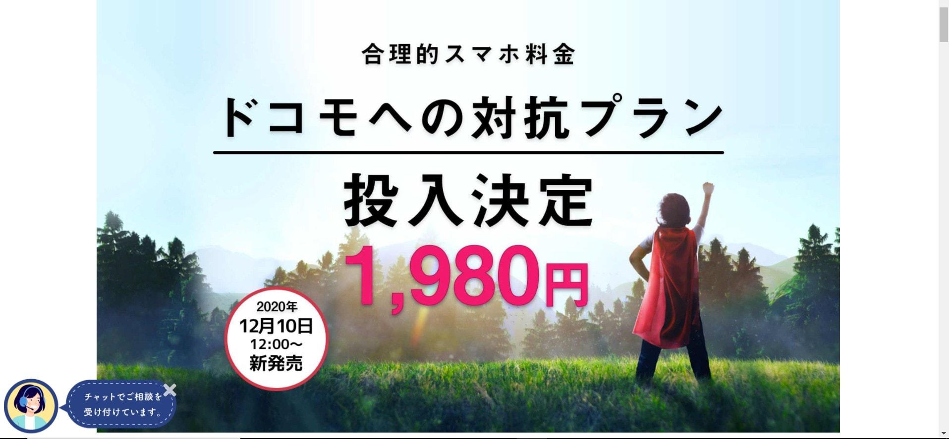 日本通信の新プラン