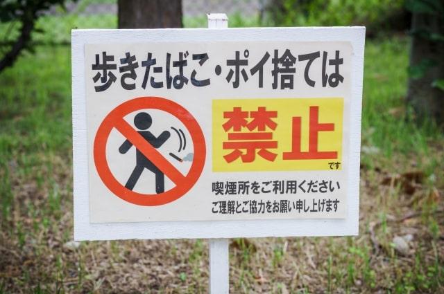 歩きタバコ、ポイ捨て禁止